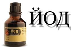 Польза йода при лечении ушиба тазобедренного сустава